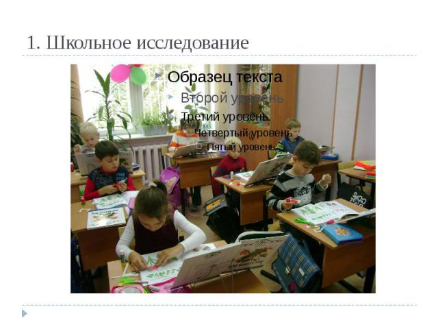 1. Школьное исследование