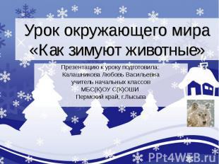 Урок окружающего мира «Как зимуют животные» Презентацию к уроку подготовила: Кал