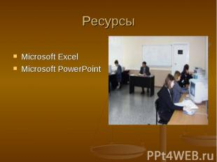 РесурсыMicrosoft ExcelMicrosoft PowerPoint