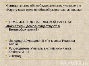 Муниципальное общеобразовательное учреждение «Каратузская средняя общеобразовате