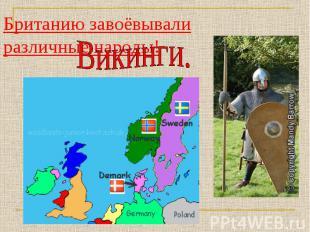 Британию завоёвывали различные народы! Викинги.