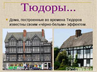 Тюдоры...Дома, построенные во времена Тюдоров известны своим «чёрно-белым» эффек