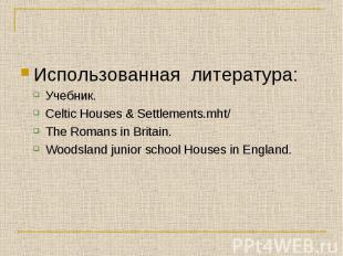 Использованная литература:Учебник.Celtic Houses & Settlements.mht/The Romans in