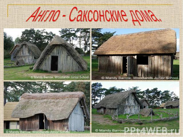 Англо - Саксонские дома.