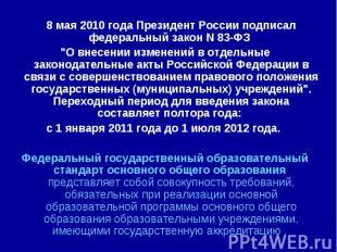 """8 мая 2010 года Президент России подписал федеральный закон N 83-ФЗ """"О внесении"""