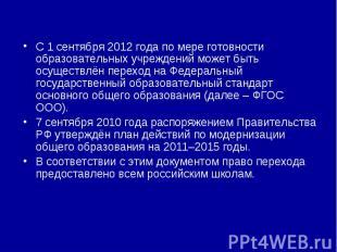 C 1 сентября 2012 года по мере готовности образовательных учреждений может быть