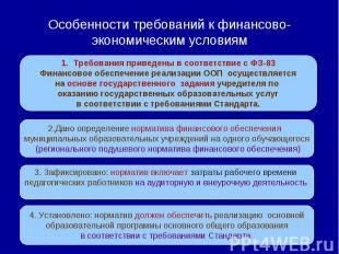 Особенности требований к финансово-экономическим условиямТребования приведены в