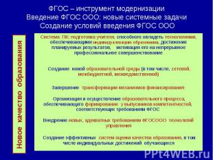 ФГОС – инструмент модернизацииВведение ФГОС ООО: новые системные задачи Создание