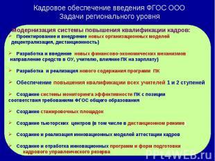 Кадровое обеспечение введения ФГОС ОООЗадачи регионального уровня Модернизация с