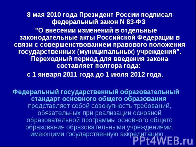 8 мая 2010 года Президент России подписал федеральный закон N 83-ФЗ