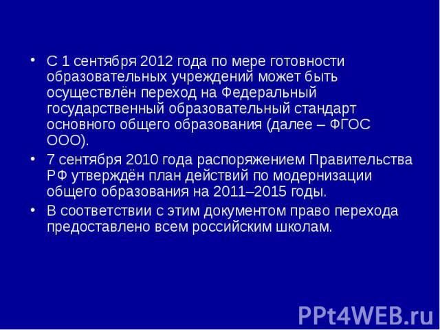 C 1 сентября 2012 года по мере готовности образовательных учреждений может быть осуществлён переход на Федеральный государственный образовательный стандарт основного общего образования (далее – ФГОС ООО). 7 сентября 2010 года распоряжением Правитель…