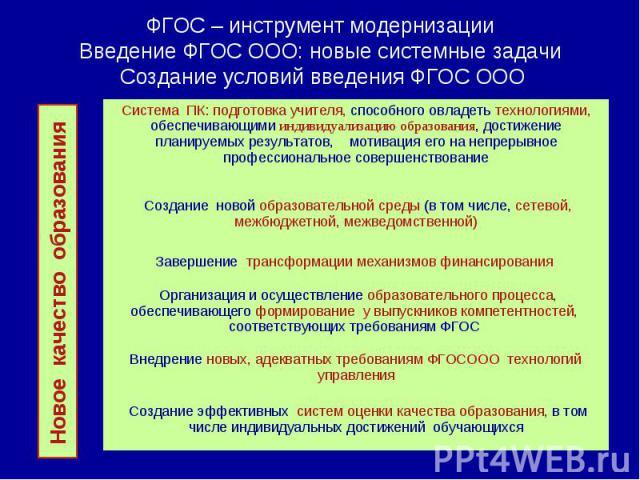 ФГОС – инструмент модернизацииВведение ФГОС ООО: новые системные задачи Создание условий введения ФГОС ООО