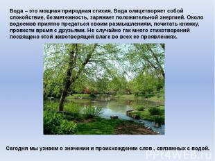 Вода – это мощная природная стихия. Вода олицетворяет собой спокойствие, безмяте