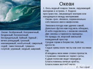 Океан: безбрежный; безграничный; бездонный; бесконечный; беспредельный; буйный;