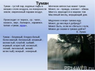 Туман - густой пар, водяные пары в низших слоях воздуха, на поверхности земли; о