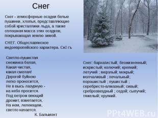 Снег - атмосферные осадки белые пушинки, хлопья, представляющие собой кристаллик