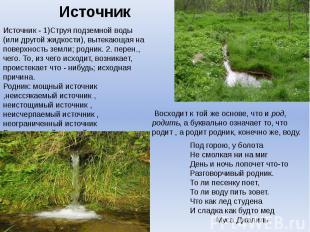 ИсточникИсточник - 1)Струя подземной воды (или другой жидкости), вытекающая на п