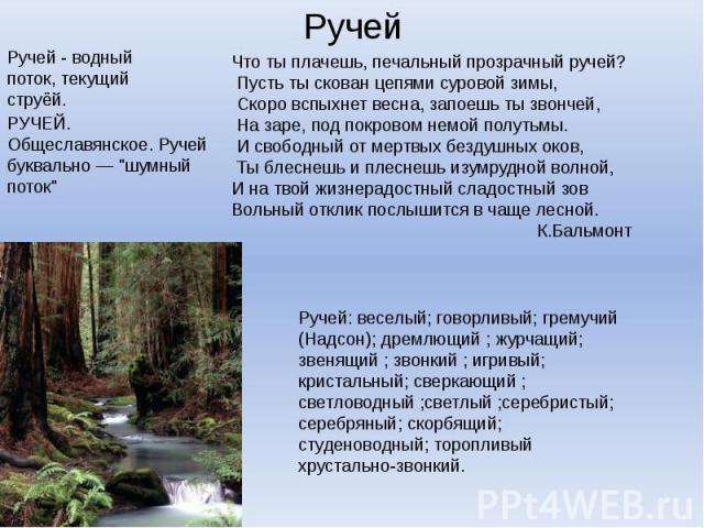 Ручей - водный поток, текущий струёй.РУЧЕЙ. Общеславянское. Ручей буквально —