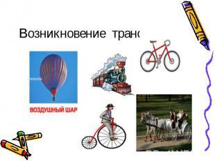 Возникновение транспорта