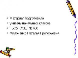 Материал подготовилаучитель начальных классовГБОУ СОШ № 466Филоненко Наталья Гри