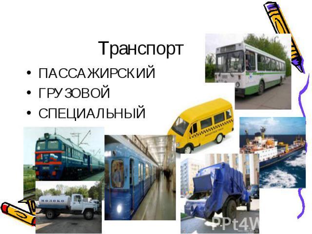 ТранспортПАССАЖИРСКИЙГРУЗОВОЙСПЕЦИАЛЬНЫЙ