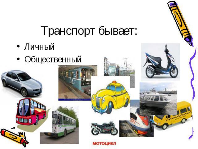 Транспорт бывает:ЛичныйОбщественный