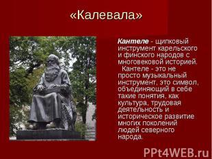 «Калевала» Кантеле - щипковый инструмент карельского и финского народов с многов