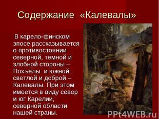 Содержание «Калевалы» В карело-финском эпосе рассказывается о противостоянии сев