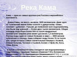 Река КамаКама— одна из самых крупных рек России и евразийского континента. Длин