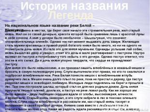 История названияДавным – давно в местах, где берет свое начало эта стремительная
