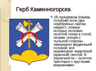 Герб Каменногорска «В лазоревом (синем, голубом) поле два серебряных свитка накр