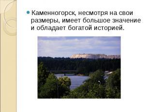 Каменногорск, несмотря на свои размеры, имеет большое значение и обладает богато