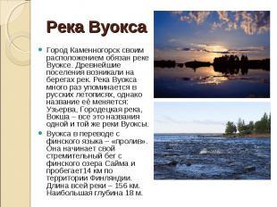 Река ВуоксаГород Каменногорск своим расположением обязан реке Вуоксе. Древнейшие