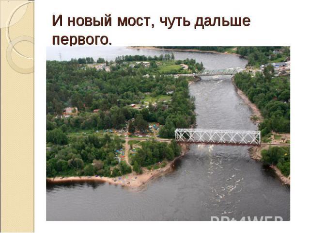 И новый мост, чуть дальше первого.