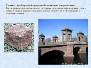 Гранит - самый прочный природный камень из всех горных пород.Еще в древности чел