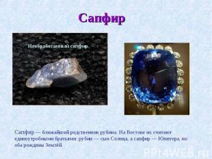 СапфирСапфир — ближайший родственник рубина. На Востоке их считают единоутробным