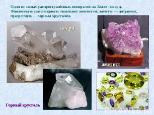 Один из самых распространённых минералов на Земле - кварц. Фиолетовую разновидно