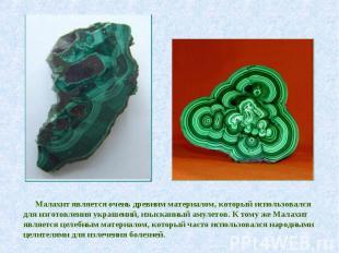 Малахит является очень древним материалом, который использовался для изготовлени