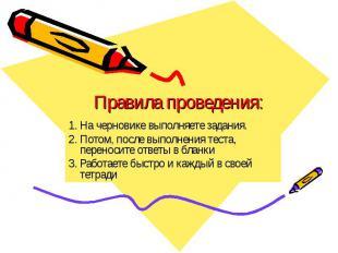 Правила проведения:На черновике выполняете задания.Потом, после выполнения теста