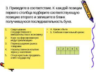 3. Приведите в соответствие. К каждой позиции первого столбца подберите соответс
