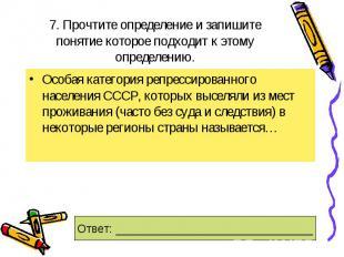 7. Прочтите определение и запишите понятие которое подходит к этому определению.