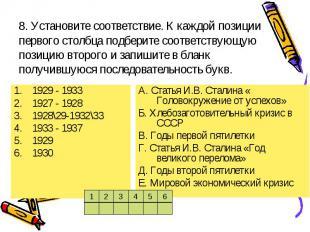 8. Установите соответствие. К каждой позиции первого столбца подберите соответст