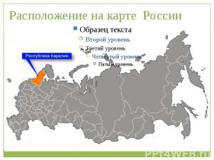 Расположение на карте России