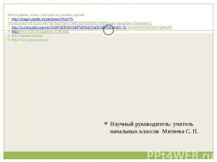 Фотографиии взяты с интернета и личного архива.1. http://images.yandex.ru/yandse