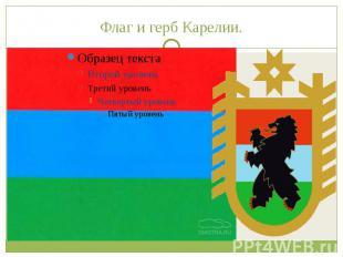 Флаг и герб Карелии.