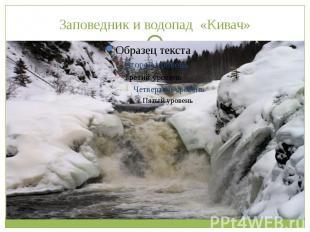 Заповедник и водопад «Кивач»