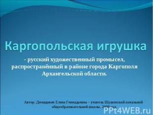 Каргопольская игрушка - русский художественный промысел, распространённый в райо