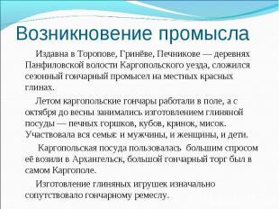 Возникновение промыслаИздавна в Торопове, Гринёве, Печникове — деревнях Панфилов