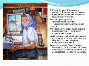 Жила Ульяна Ивановна в маленькой деревеньке Гриневе недалеко от села Печникова п