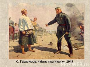 С. Герасимов. «Мать партизана». 1943